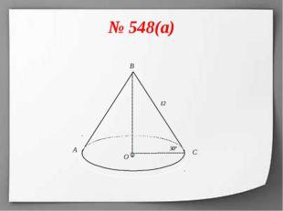 12 30º № 548(а) O C A B