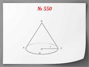 № 550 5 O C A B