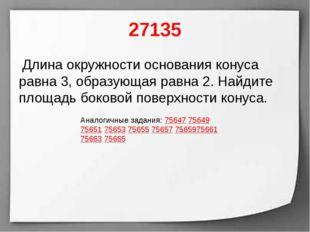 27135 Длина окружности основания конуса равна 3, образующая равна 2. Найдите
