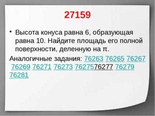 27159 Высота конуса равна 6, образующая равна 10. Найдите площадь его полной