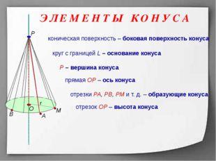 Р – вершина конуса круг с границей L – основание конуса прямая ОР – ось кону