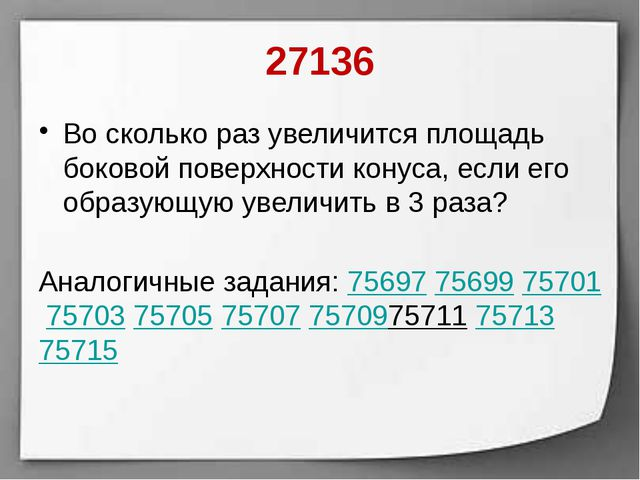 27136 Во сколько раз увеличится площадь боковой поверхности конуса, если его...
