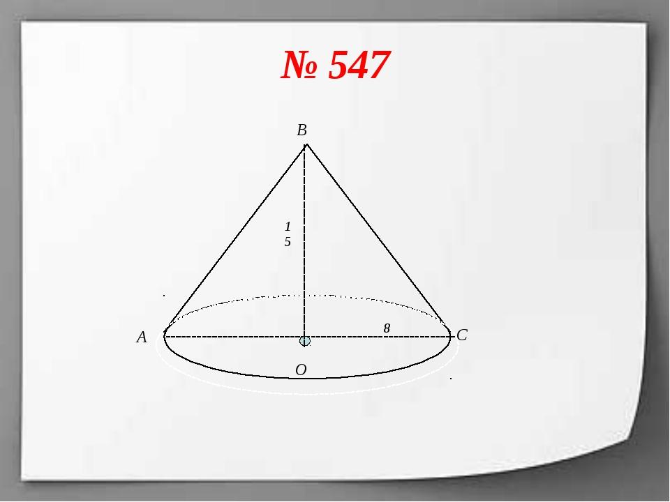 № 547 15 8 O C A B