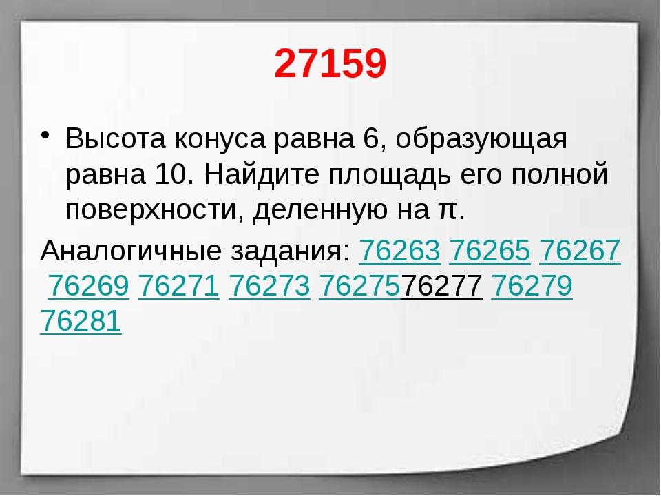 27159 Высота конуса равна 6, образующая равна 10. Найдите площадь его полной...