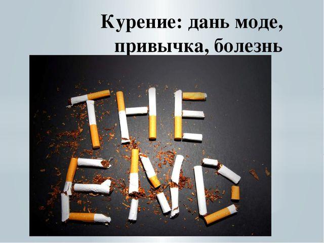 Курение: дань моде, привычка, болезнь