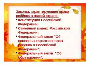 Законы, гарантирующие права ребёнка в нашей стране: Конституция Российской Ф