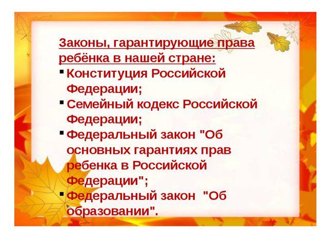 Законы, гарантирующие права ребёнка в нашей стране: Конституция Российской Ф...