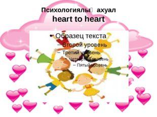 Психологиялық ахуал heart to heart