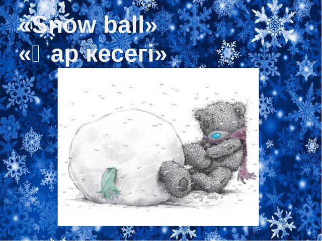 «Snow ball» «Қар кесегі»
