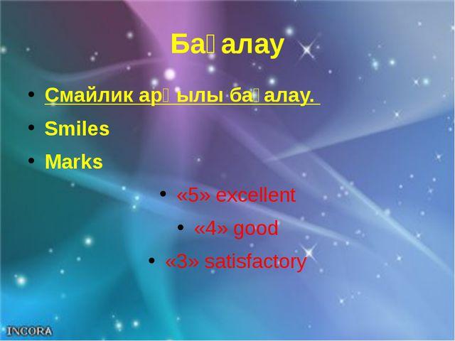 Бағалау Смайлик арқылы бағалау. Smiles Marks «5» excellent «4» good «3» satis...