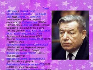 Генна́дий Васи́льевич Ко́лбин(7 мая1927 года, г.Нижний ТагилСвердловской