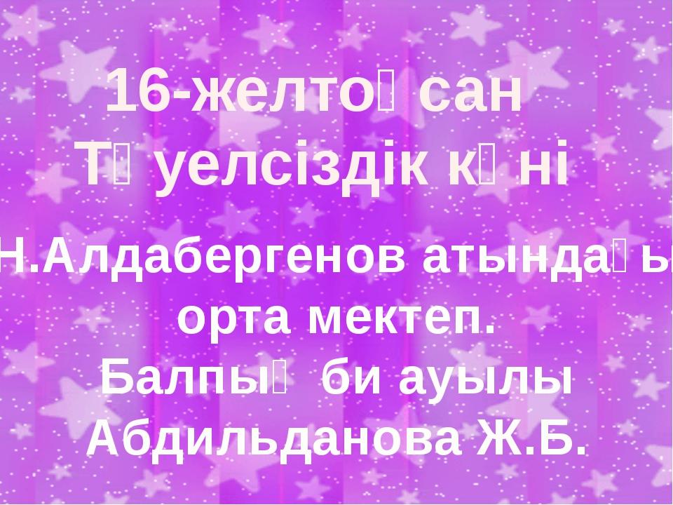 16-желтоқсан Тәуелсіздік күні Н.Алдабергенов атындағы орта мектеп. Балпық би...