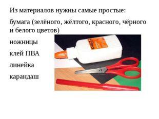 Из материалов нужны самые простые: бумага (зелёного, жёлтого, красного, чёрн