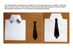 Лист бумаги формата А4 разрежьте на 4 равные части. Возьмите одну из них и сд