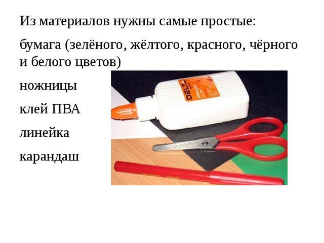 Из материалов нужны самые простые: бумага (зелёного, жёлтого, красного, чёрн...