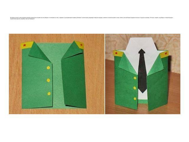 Из бумаги зелёного цвета вырежьте прямоугольник (высота равна высоте рубашки...