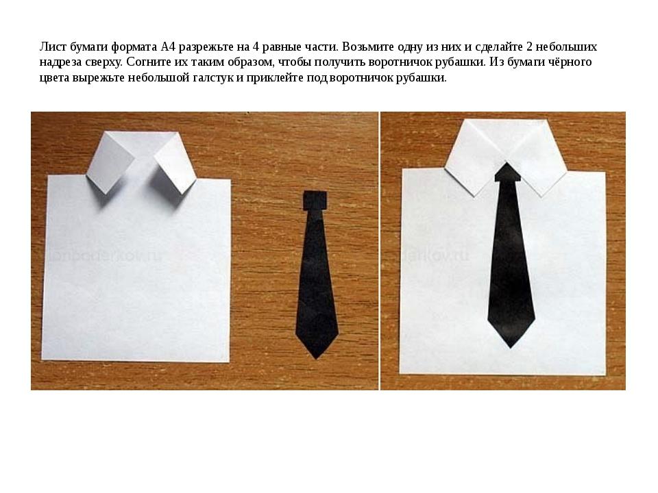Лист бумаги формата А4 разрежьте на 4 равные части. Возьмите одну из них и сд...
