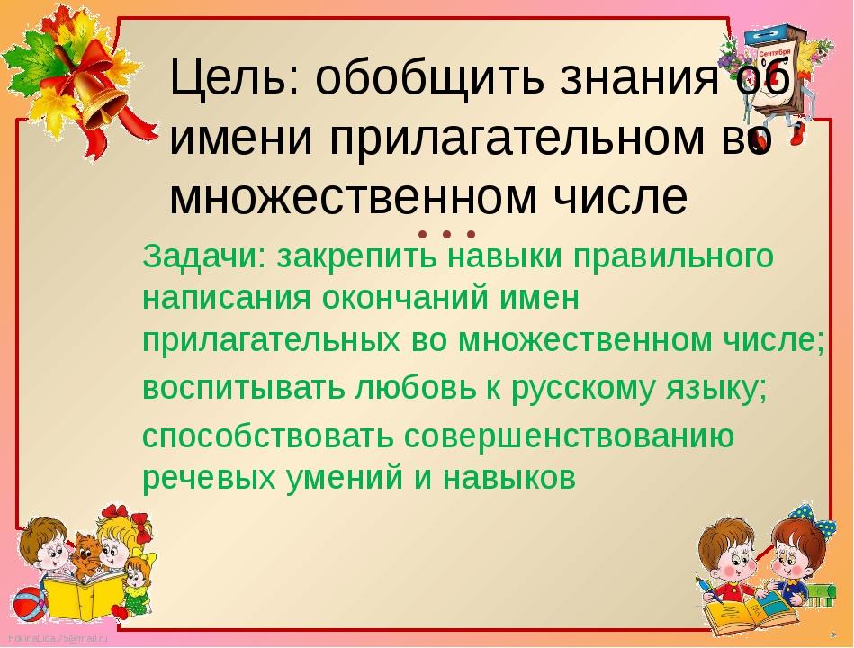 Проверка: россия - имя существительное вокзал - имя существительное вагон - и