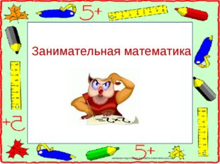 материал подготовлен для сайта matematika.ucoz.com Занимательная математика
