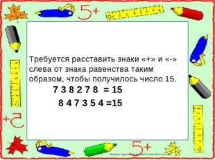 Требуется расставить знаки «+» и «-» слева от знака равенства таким образом,