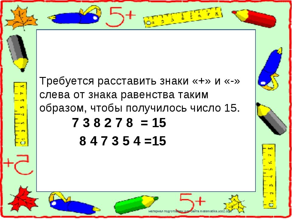Требуется расставить знаки «+» и «-» слева от знака равенства таким образом,...