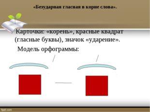 «Безударная гласная в корне слова». Карточки: «корень», красные квадрат (глас