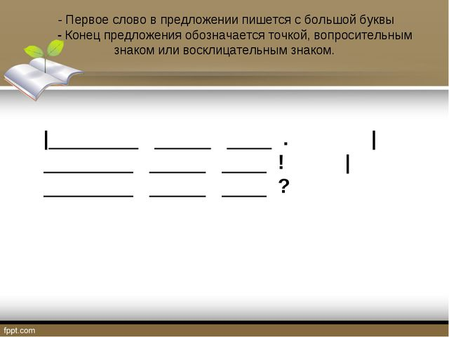 - Первое слово в предложении пишется с большой буквы - Конец предложения обо...