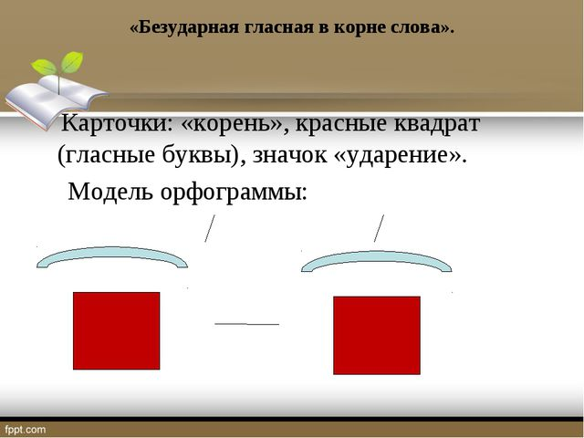 «Безударная гласная в корне слова». Карточки: «корень», красные квадрат (глас...