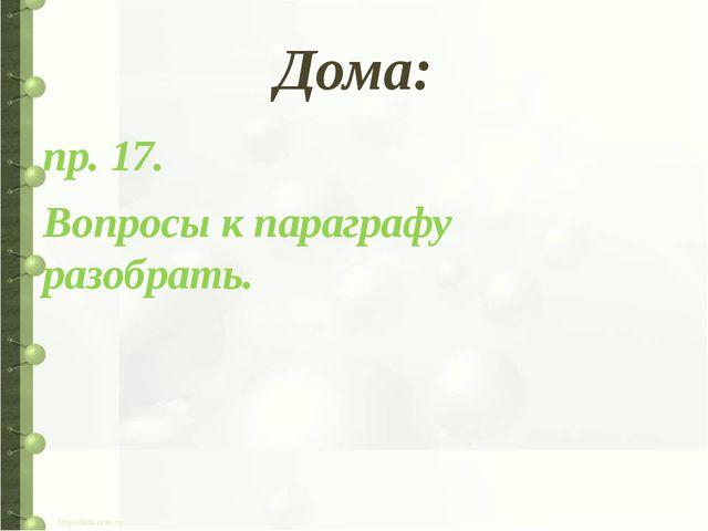 Дома: пр. 17. Вопросы к параграфу разобрать.