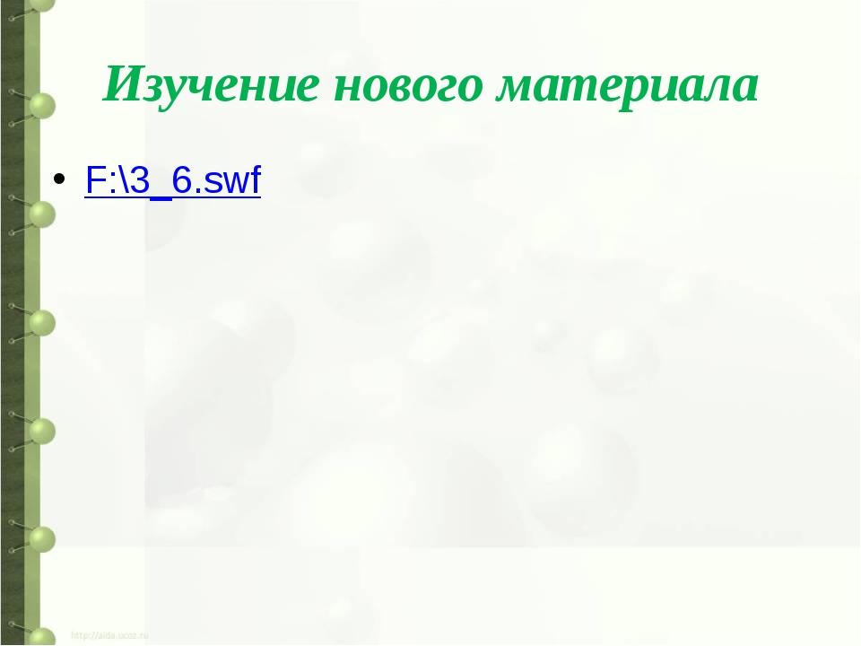 Изучение нового материала F:\3_6.swf