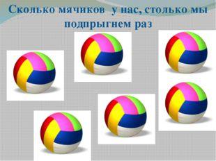 Сколько мячиков у нас, столько мы подпрыгнем раз