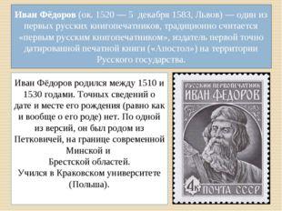 Иван Фёдоров (ок. 1520 — 5 декабря 1583, Львов) — один из первых русских книг