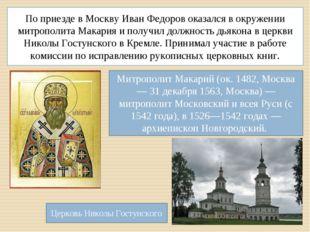 По приезде в Москву Иван Федоров оказался в окружении митрополита Макария и п