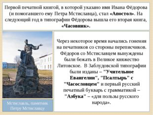 Первой печатной книгой, в которой указано имя Ивана Фёдорова (и помогавшего е