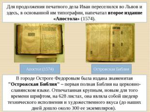 Для продолжения печатного дела Иван переселился во Львов и здесь, в основанно