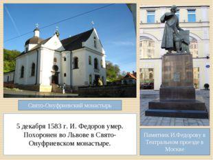 Свято-Онуфриевский монастырь Памятник И.Федорову в Театральном проезде в Моск