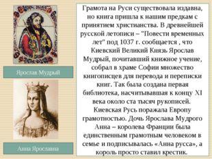 Грамота на Руси существовала издавна, но книга пришла к нашим предкам с приня