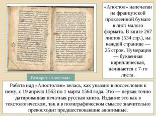 Разворот «Апостола» «Апостол» напечатан на французской проклеенной бумаге в л