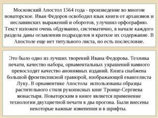Московский Апостол 1564 года - произведение во многом новаторское. Иван Федор