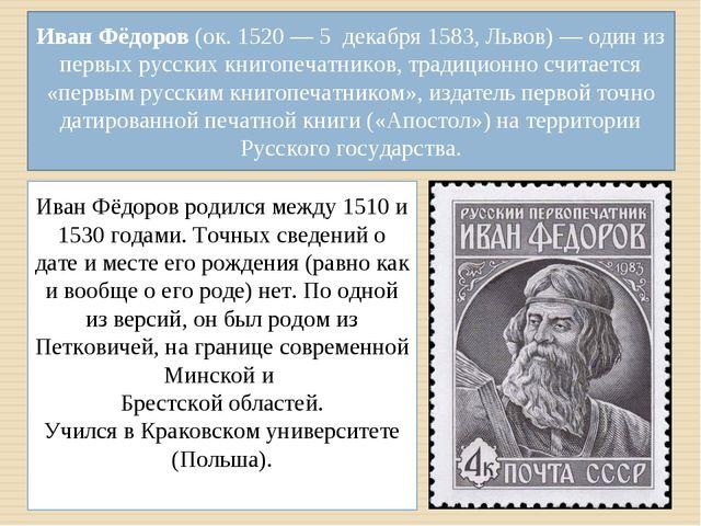 Иван Фёдоров (ок. 1520 — 5 декабря 1583, Львов) — один из первых русских книг...