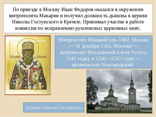 По приезде в Москву Иван Федоров оказался в окружении митрополита Макария и п...