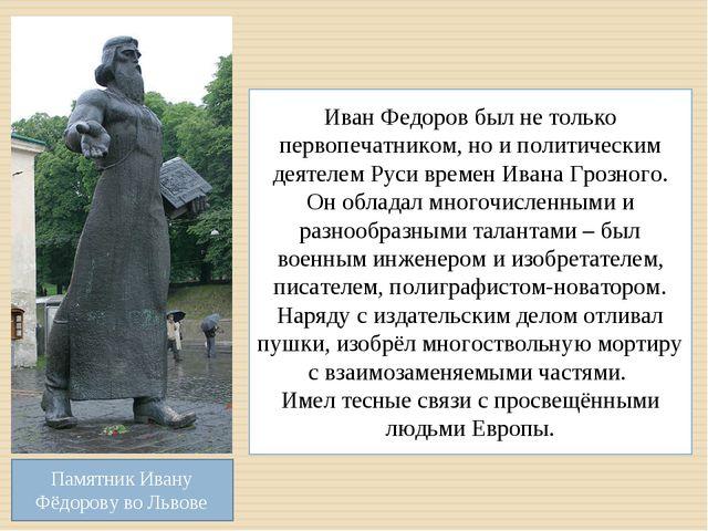 Иван Федоров был не только первопечатником, но и политическим деятелем Руси в...