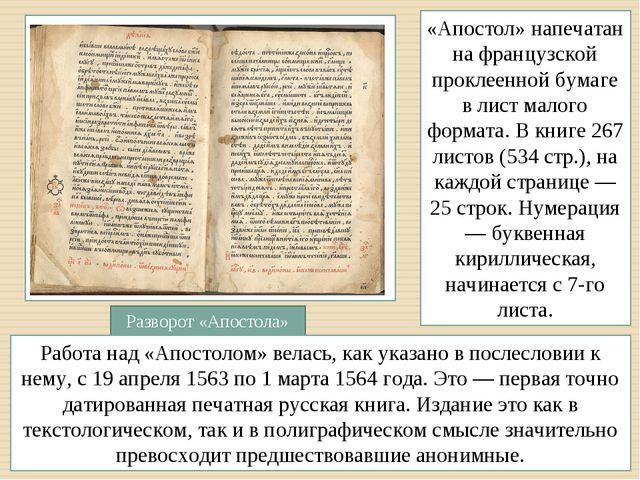 Разворот «Апостола» «Апостол» напечатан на французской проклеенной бумаге в л...