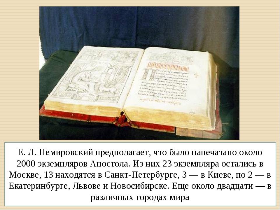 Е. Л. Немировский предполагает, что было напечатано около 2000 экземпляров Ап...