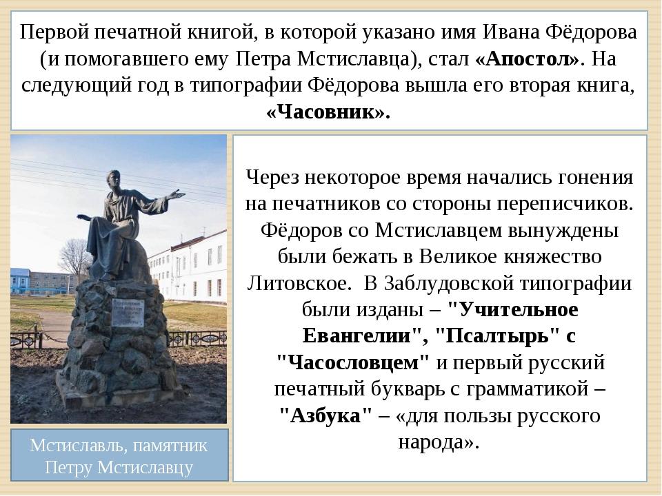 Первой печатной книгой, в которой указано имя Ивана Фёдорова (и помогавшего е...