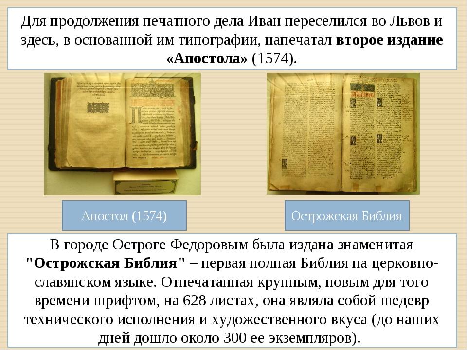 Для продолжения печатного дела Иван переселился во Львов и здесь, в основанно...