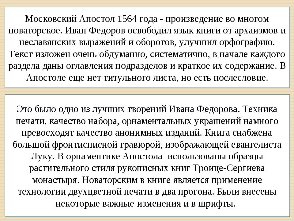 Московский Апостол 1564 года - произведение во многом новаторское. Иван Федор...