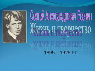 1895 – 1925 г.г.