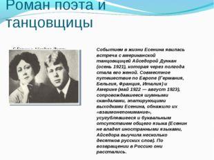 Роман поэта и танцовщицы С.Есенин и Айседора Дункан Событием в жизни Есенина