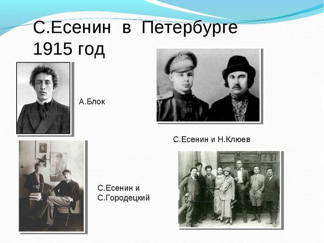 С.Есенин в Петербурге 1915 год С.Есенин и Н.Клюев А.Блок С.Есенин и С.Городец...